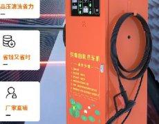 投币型6元洗车机-乡村专用/无网络地区可用